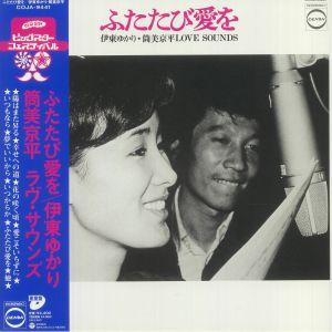 YUKARI ITO - Futatabi Ai Wo: Ito Yukari Tsutsumi Kyohei Love Sounds