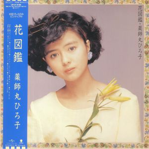 Hiroko Yakushimaru - Hanazukan (reissue)