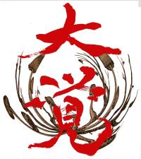 Asian Psilocybe Foundation