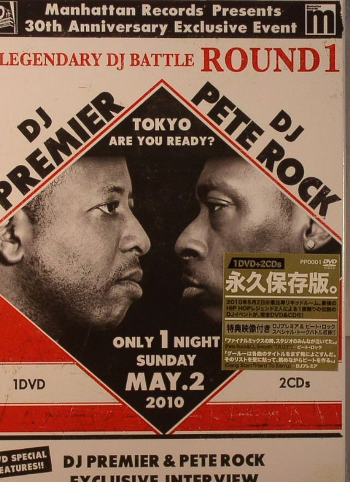 DJ PREMIER/DJ PETE ROCK - A Legendary DJ Battle: Round 1