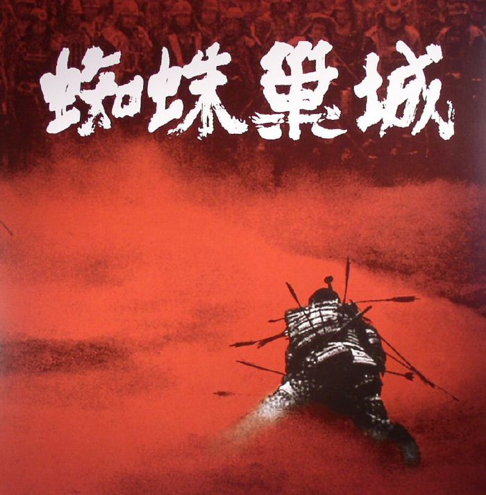 Masaru Sato The Throne Of Blood Soundtrack Vinyl At Juno