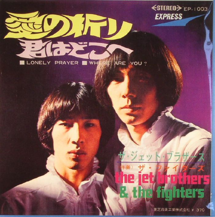 JET BROTHERS, The/THE FIGHTERS - Lonely Prayer