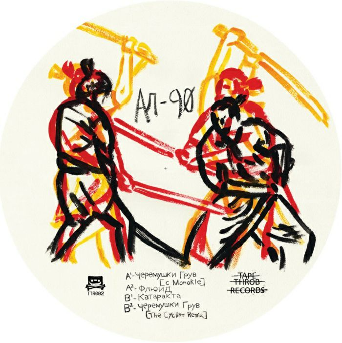 AL 90 - Cheremushki Groove