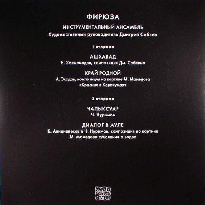 FIRYUZA - Firyuza (reissue)