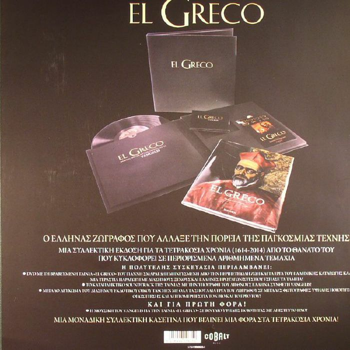VANGELIS - El Greco: The Anniversary Edition (Soundtrack) (B-STOCK)