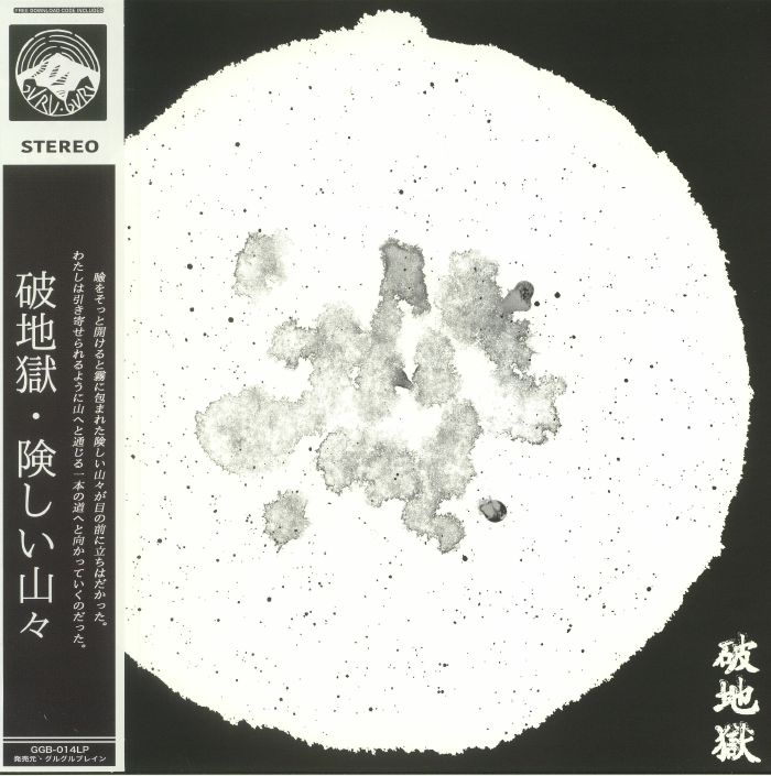 SCATTERED PURGATORY - Sua Hiam Zun