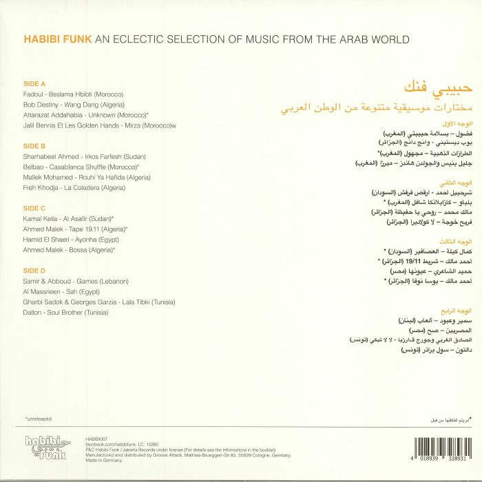 VARIOUS - Habibi Funk: An Eclectic Selection Of Music From The Arab World