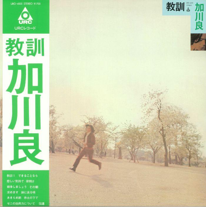 KAGAWA, Ryo - Kyokun (reissue)