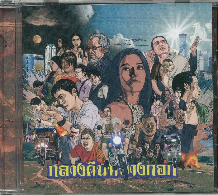 VARIOUS - Bangkok Nites (Soundtrack)