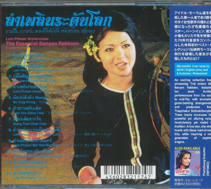 RAKKAEN, Banyen - Lam Phloen World Class: The Essential Banyen Rakkaen