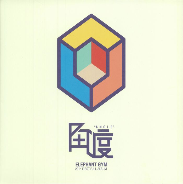 ELEPHANT GYM - Angle (reissue)