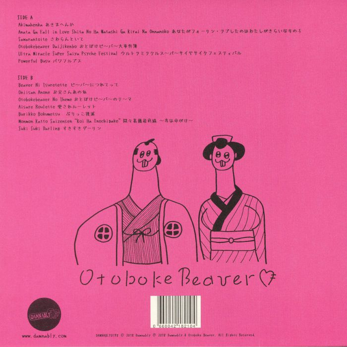 OTOBOKE BEAVER - Okoshiyasu Otoboke Beaver (Record Store Day 2018)