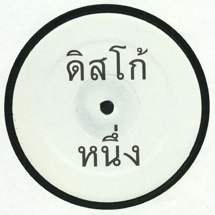 MADE IN THAILAND - Made In Thailand 1