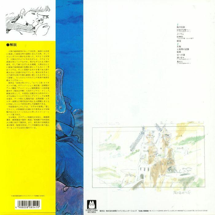 Nausicaa Of The Valley Of The Wind Map.Joe Hisaishi Nausicaa Of The Valley Of Wind Image Album Soundtrack