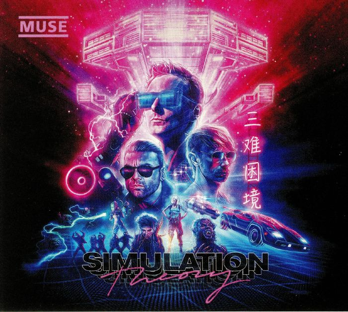 MUSE Simulation Theory (Deluxe Edition) vinyl at Juno