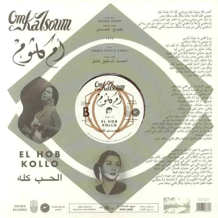El Hob Kolloh