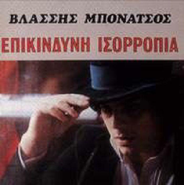 Vlassis BONATSOS Dangerous Balance vinyl at Juno Records