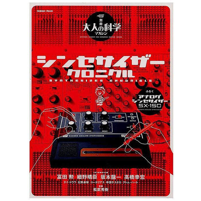 GAKKEN - Gakken SX 150 Self Assembly Analog Synthesizer