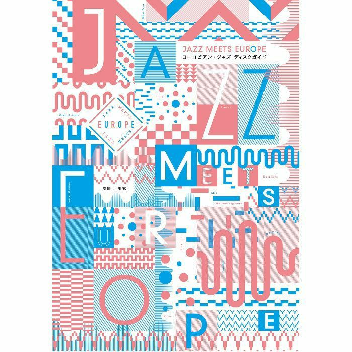 OGAWA, Mitsuru - Jazz Meets Europe: European Jazz Disc Guide (by Mitsuru Ogawa) (Japanese text)