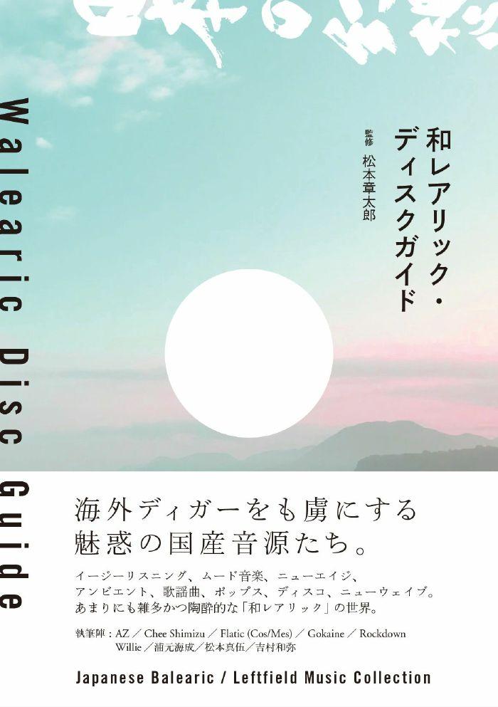 MATSUMOTO, Shotaro - Walearic Disc Guide (by Shotaro Matsumoto) (Japanese text)